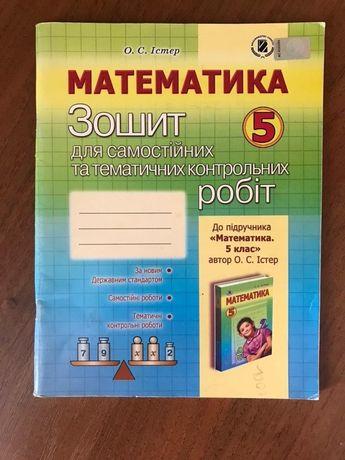 Математика!Зошит для самостійних і контрольних робіт!5 клас!