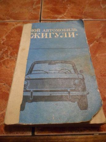 Книга по эксплуатации и ремонту ВАЗ
