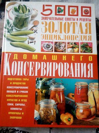 Золотая энциклопедия домашнего консервирования.