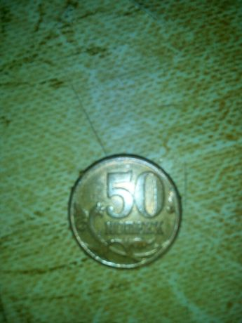 50 копеек 2007года