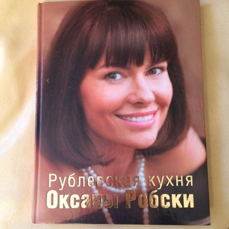 Кулинарная книга на подарок Рублевская кухня с Оксаной Робски