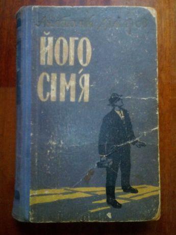 """Дімаров А. """"Його сім'я"""". 1959 р."""