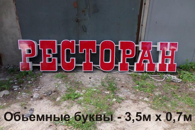 Буквы обьемные РЕСТОРАН б/у
