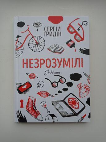 "Книга ""Незрозумілі"""