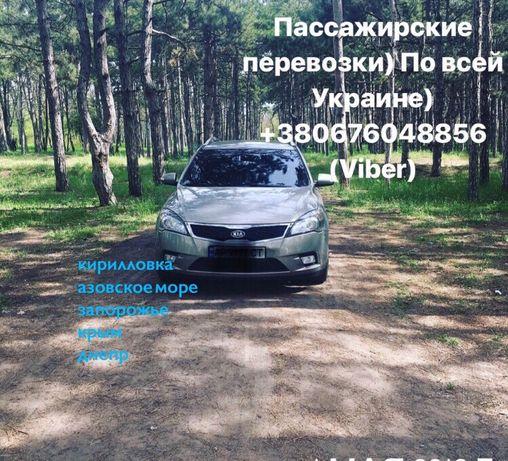 Пассажирские перевозки! Междугороднее такси!Аэропорт!Такси Мелитополь