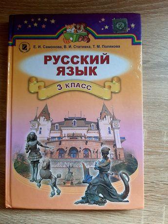 Русский язык 3 класс,Е.Самонова,В.Стативка,Т.Полякова,2018