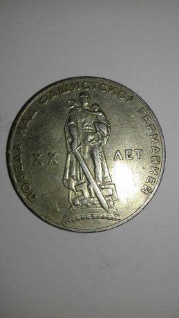 Один рубиль 1870-1970