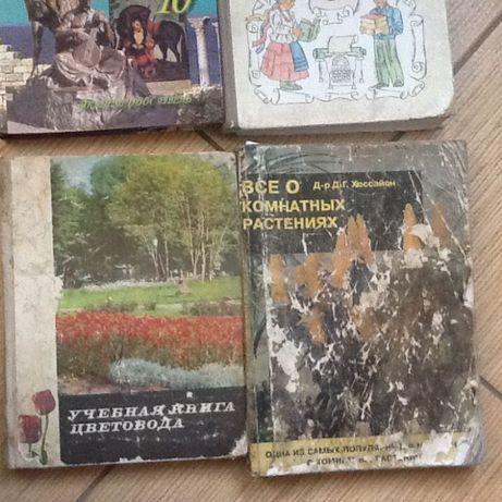 Книги по выращиванию и уходу за растениями