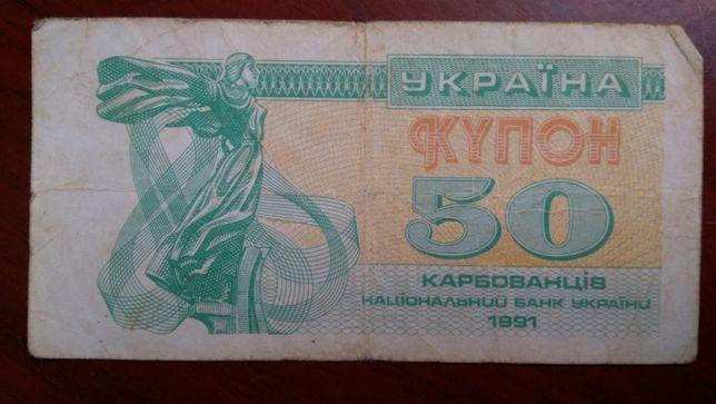 50 купонов 1991 года