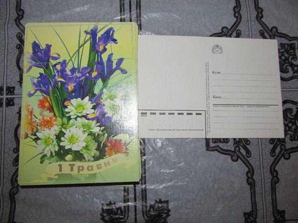 """Вітальні листівки """"1 травня""""."""