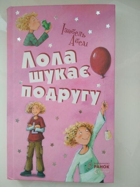 Дитяча книга Лола шукає подругу