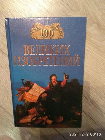 100 великих изобретений новая книга