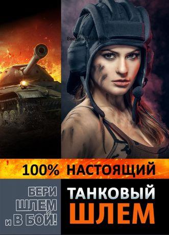 Игровые наушники танковый шлем с вибробасом