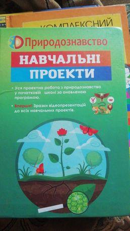 Природознавство, навчальнi проекти для школи