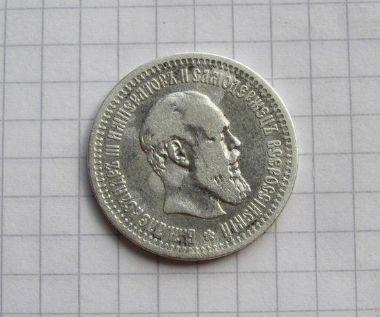 Монета 50 копеек 1894