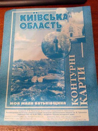 Контурні карти. Київська область