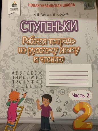 Ступеньки оабочая тетрадь по русскому языку и чтению. 2 класс