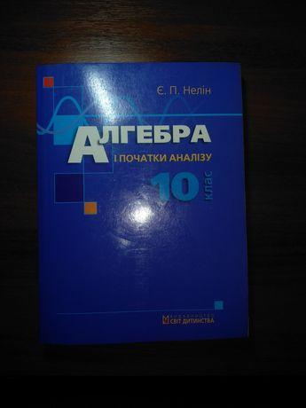 Алгебра і початки аналізу 10 клас Є. П. Нелін 2008