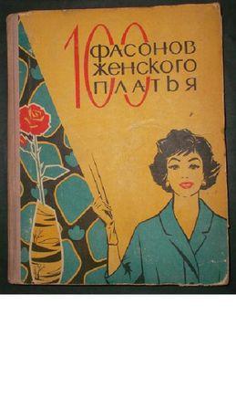 книга - 100 фасонов женского платья, 1965 г.