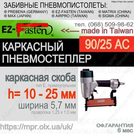 Каркасный пневмостеплер EZ-FASTEN 90/25AC ksPP скоба E (10-25)* 5.7 мм