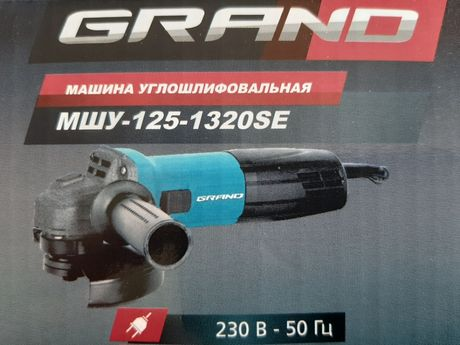 Болгарка, угловая шлифмашина GRAND МШУ-125-1320SE. Чехия.