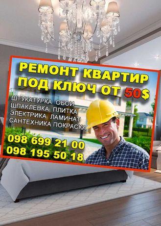Ремонт квартир от 50$ под ключ за 45 дней