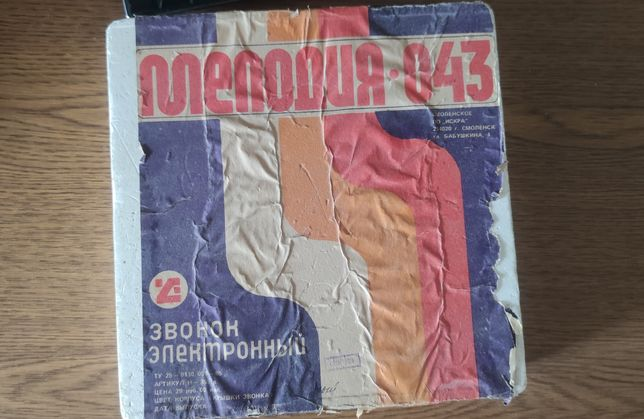 Звонок электронный СССР Мелодия 043