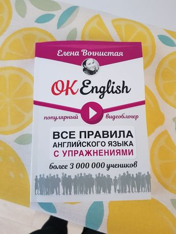 Ok english все правила английского  с упражнениями елена вогнистая