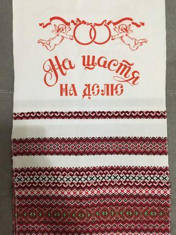 Продам свадебный рушник