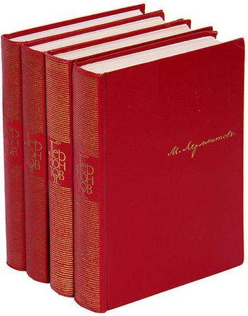 М. Ю. Лермонтов. Собрание сочинений в 4 томах (комплект). 1964 г.