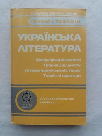 Українська література. Схеми і таблиці
