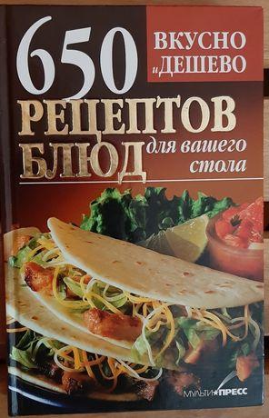 650 рецептов блюд для вашего стола