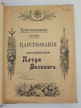 1903 г. Иллюстрированная история. Петр І.