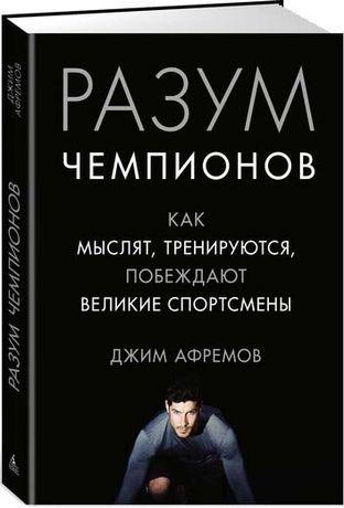Разум чемпионов - Джим Афремов