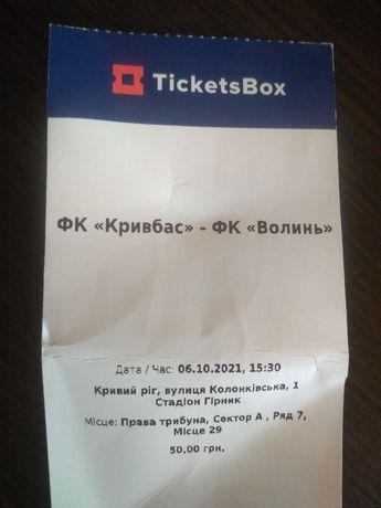 Продам билеты Кривбасс-Волинь 06.10