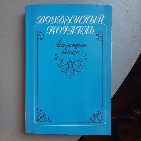 Книга  Литературные Баллады