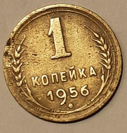 Монета СССР 1956 года