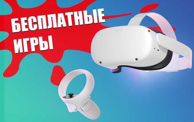 oculus quest 2 games окулус квест игры бесплатно