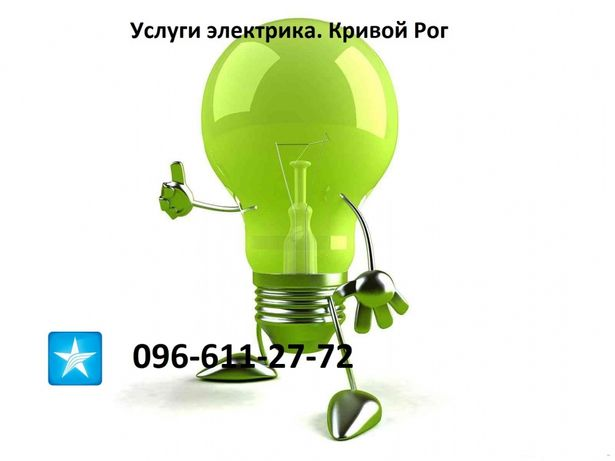 Предоставляем услуги электрика