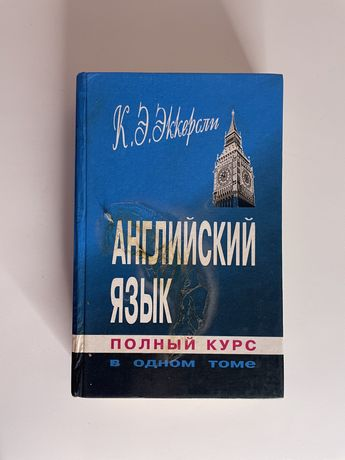 К.Э.Эккерсли. Английский язык. Полный курс в одном томе.