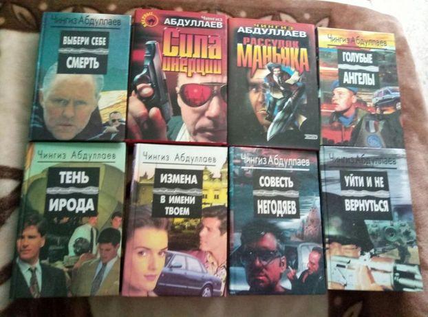 Книги Чингиза Абдулаева