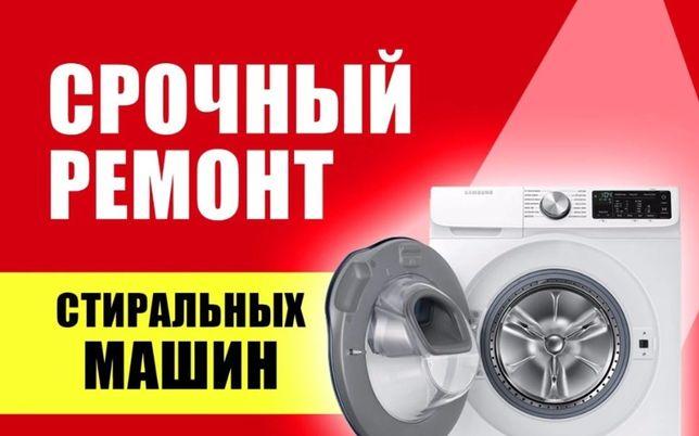 Ремонт бытовой техники, стиральных машин, холодильников