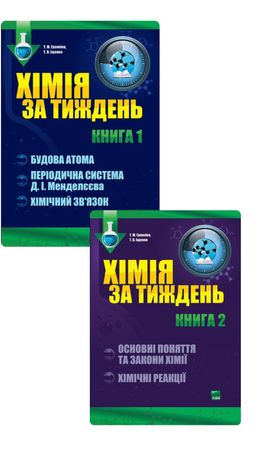 """Комплект електронних книг """"Хімія за тиждень"""" для ЗНО"""