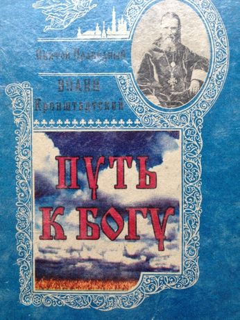 """Иоанн Кронштадский ,продолжение """"Моя жизнь во Христе"""""""