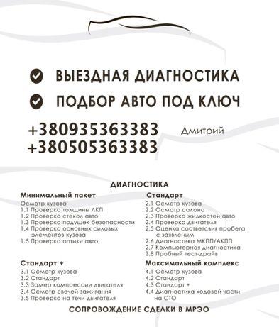 Автоподбор Авто эксперт Авто Подбор авто Диагностика проверка авто !