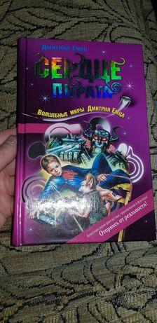 """Сердце Пирата"" Новая книжка"