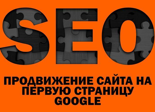 SEO продвижение сайта, сео раскрутка сайта в ТОП. Реклама сайта