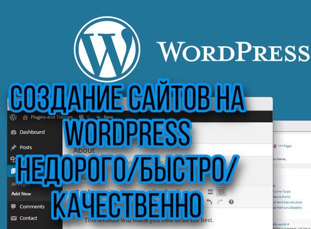 Создание сайтов на WordPress ( недорого)
