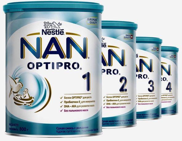 Продам молочную смесь NAN 1, 2, 3, 4 (800 грамм).