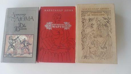 Три прекрасные книги Александра Дюма, твёрд.пер., недорого!